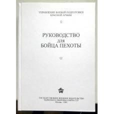 """Книга. """"Руководство для бойца ПЕХОТЫ"""""""